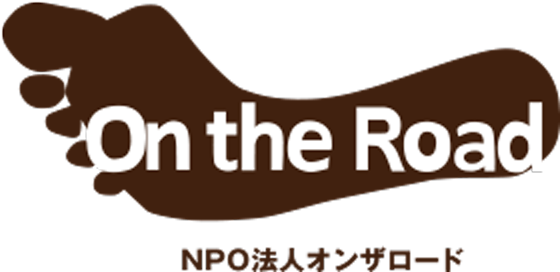 NPO法人オンザロード